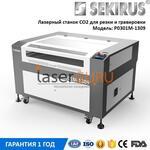 Резак лазерный по дереву и пластику ЧПУ SEKIRUS P0301М-1309