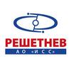 «Информационные спутниковые системы» имени академика М.Ф. Решетнёва