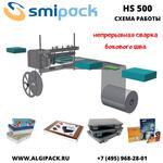 Автоматическая термоупаковочная машина Smipack HS500