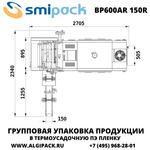 Автоматическая термоупаковочная машина Smipack BP600AR 150R