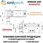Автоматическая термоупаковочная машина Smipack BP802AR 350P