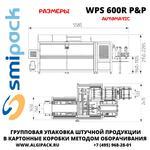Автоматическая машина Smipack WPS 600R P&P упаковки продукции в короба методом оборачивания