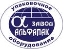 Альфапак Завод, ООО