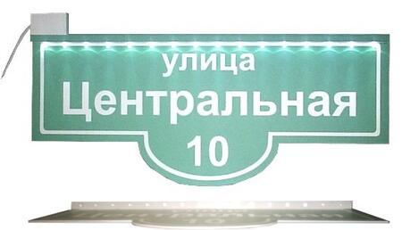 Указатель номера дома