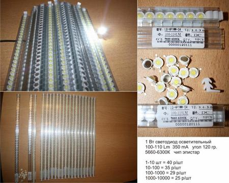 Светодиод осветительный 1 Вт 110 Lm