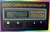 Пульт управления ПУ-04