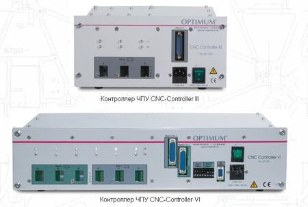 Контроллеры ЧПУ CNC-Сontroller III/CNC-Сontroller VI