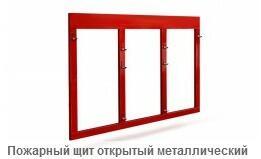 Пожарные Щиты - Открытого и Закрытого типа