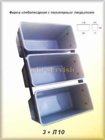 Форма хлебопекарная с полимерным покрытием 3*Л10