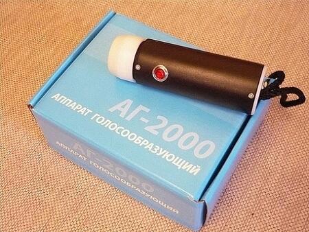 Голосообразующие аппараты АГ-2000