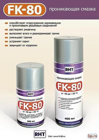 Проникающая смазка FK-80