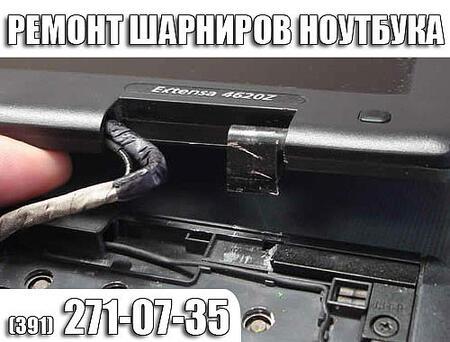 Ремонт корпуса,диагностика.Красноярск 271-07-35