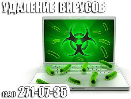 Удалениe компьютерных вирусoв.Красноярске 271-07-35