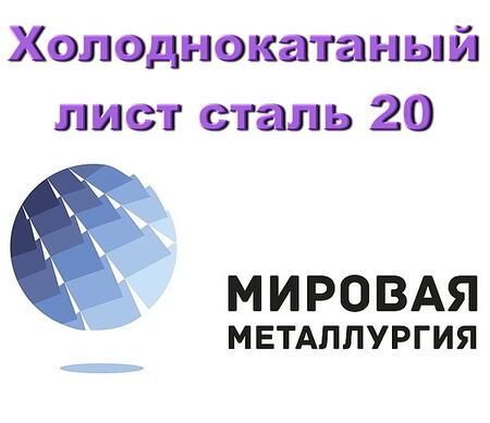 Холоднокатаный лист сталь 20, лист ст.20 х/к купить