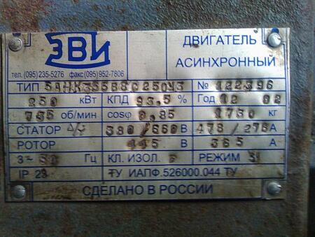 электродвигатель 5 АНК 355