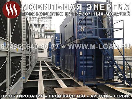 Нагрузочная установка НМ-2000-К2 и НМ-200-К2 в едином контейнере на полуприцепе