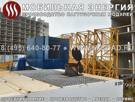 Нагрузочная установка для тестирования электростанций НМ-3000-Т400-К2