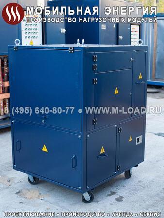 Аренда нагрузочных модулей «M-LOAD» НМ-1000-Т400-К2