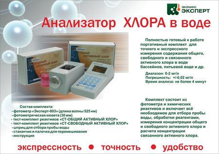 Экспресс-анализатор активного хлора  - Фотометр