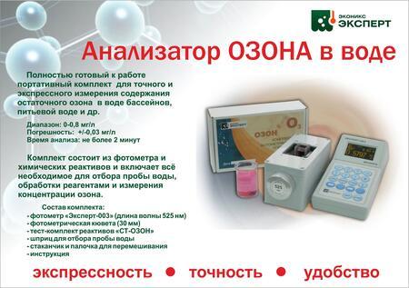 Экспресс-анализатор остаточного озона  - Фотометр