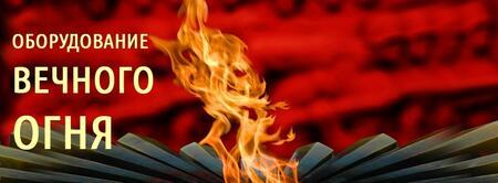 Горелки вечного огня