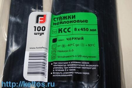 Кабельная стяжка КСС 8х450 черная