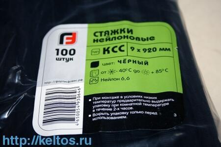 Кабельная стяжка КСС 9х920 черная
