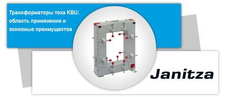 Трансформаторы тока KBU: область применения и основные преимущества
