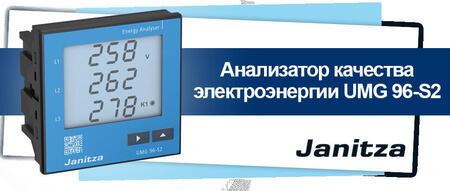 Анализатор качества электроэнергии Janitza UMG 96-S2