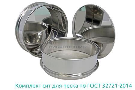 Комплект лабораторных сит для песка по ГОСТ 32721-2014 производства ООО «ВИБРОТЕХНИК»