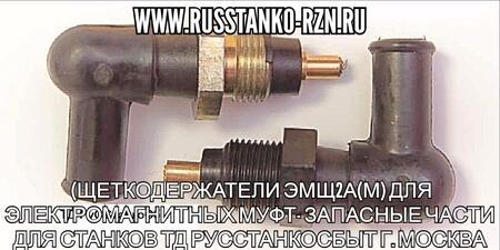 Щеткодержатели ЭМЩ2А(М) для электромагнитных муфт- Запасные части для станков
