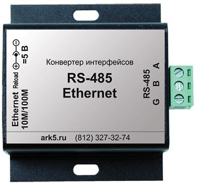 Преобразователь интерфейсов AR-RS485-Ethernet