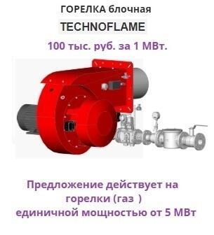 Горелка блочная газовая TECHNOFLAME