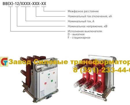Вакуумный выключатель ВВ-12_10_20/1600