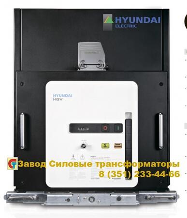 Вакуумный выключатель HYUNDAI ELECTRIC 630А