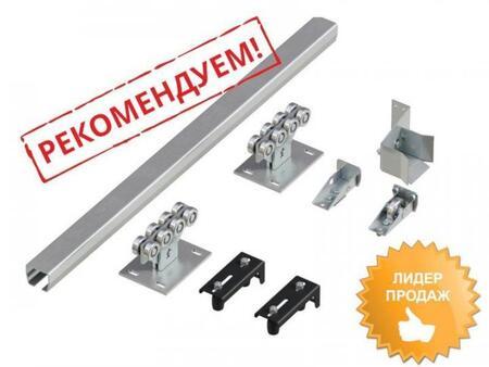 100% Гарантия Лучшей Цены в Пензе! 7500 руб - комплект комплектации на сдвижные ворота, в наличии в Пензе!
