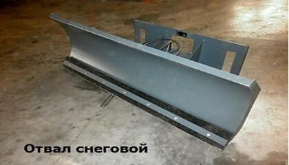 Отвал снегоуборочный поворотный О-360/100 для фронтальных погрузчиков и трактора МТЗ