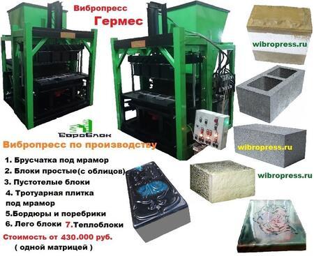 Мини завод для блоков теплоблоков, брусчатки, плитки под мрамор