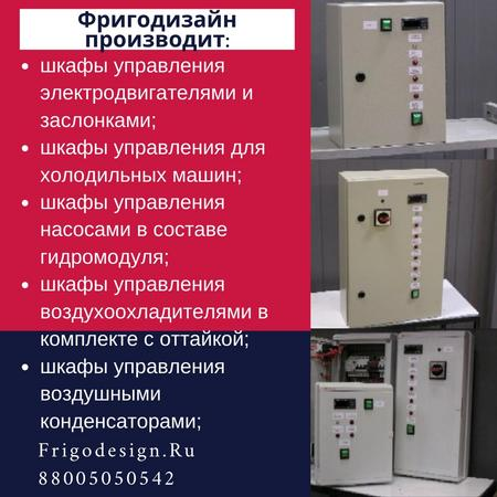 Электрические щиты управления