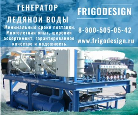 Ледяная вода для систем холодоснабжения