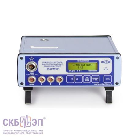 Прибор контроля высоковольтных выключателей ПКВ/М6Н. Стандартная и облегчённая комплектация