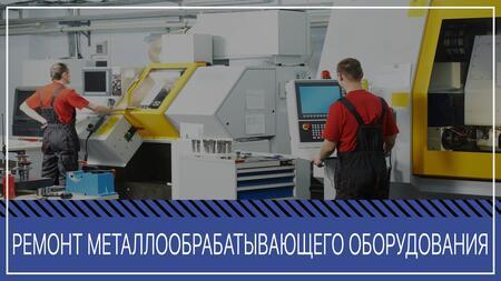 Капитальный ремонт станков,КПО,ЧПУ
