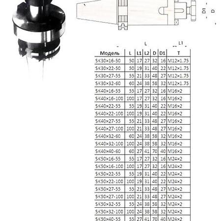 Оправка с хвостовиком 7:24 - 40, d-16, L-100 ГОСТ 25827 исп.2, комбинир-ая для насадных и торц. фрез для станков с ЧПУ