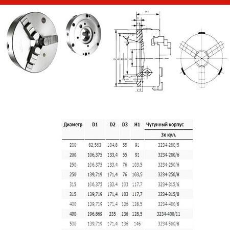 Патрон токарный d 125 мм 3-х кулачковый тип 3234 DIN 55027 условный конус 3 (аналог Польского)