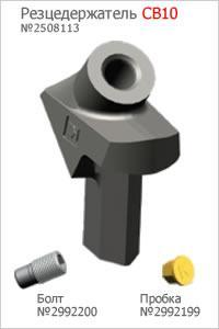 Резцедержатели серии СВ10 / СВ10HD для использования на дорожно-фрезерных машинах Wirtgen