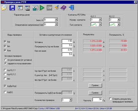 Обеспечение программное Проверка реле тока обратной последовательности серии РТФ
