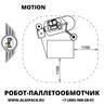 Робот паллетообмотчик MOTION от АЛДЖИПАК