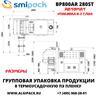 Автоматическая термоупаковочная машина Smipack BP800AR 280ST