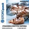STOROPACK PAPERPlus Classic машина для формирования картонных вкладышей