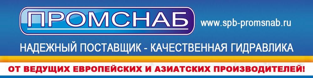 ПРОМСНАБ, ООО